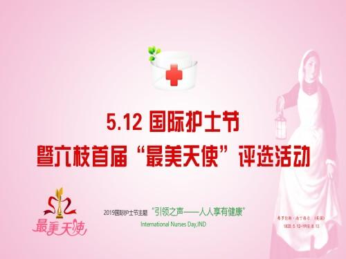 """5.12国际护士节暨六枝首届""""最美天使""""微信投票评选活动"""